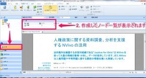 ノードとソースの同時表示画面