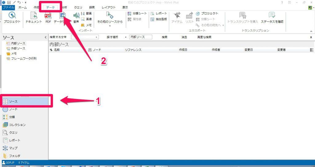 """左側の""""ソース""""が選択されている事を確認しまして、画面上部の""""データ""""をクリックします。"""