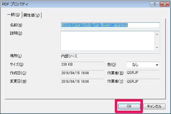 PDFプロパティ画面では、そのままOKをクリックします。