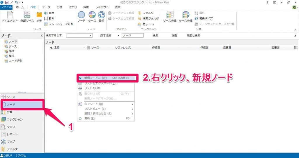ノードを選択し、白い画面を右クリック、新規ノードを選択します。
