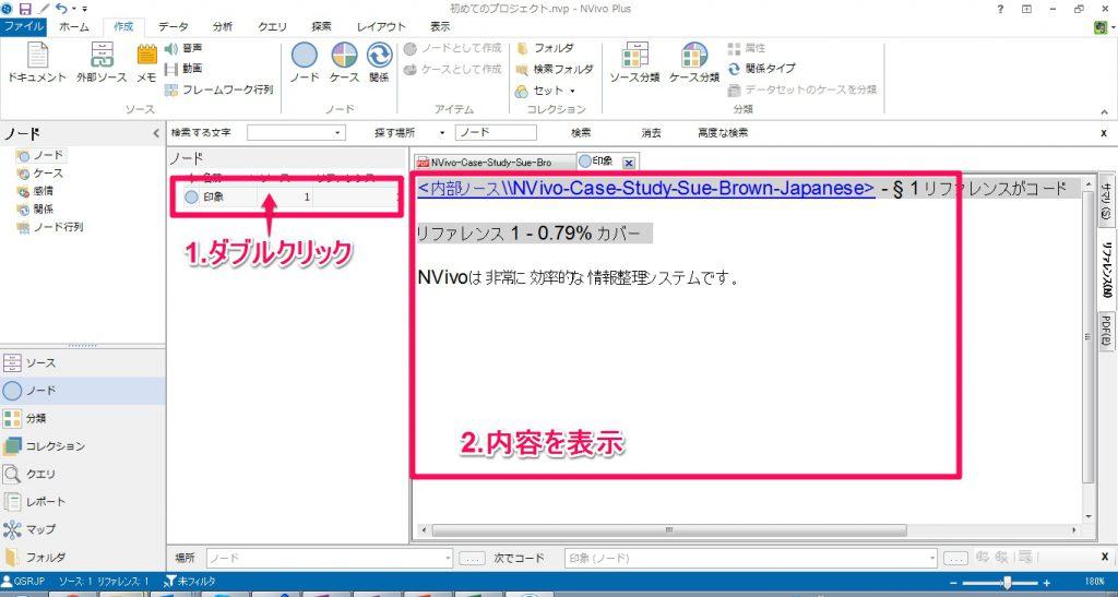 ノードをダブルクリックすると、コーディングされている文章を見ることができます。