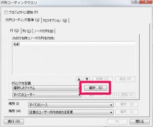 行列コーディング>行の定義画面