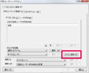 行列コーディング>行の要素追加画面