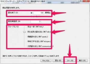 クエリウィザード - 頻出語クエリ条件画面