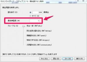設定画面(クエリウィザード ステップ2/4)