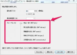 グループ化設定画面(クエリウィザード ステップ2/4)