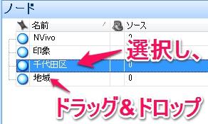 子ノードの移動画面