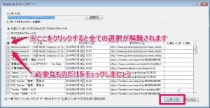 NCaptureファイル選択