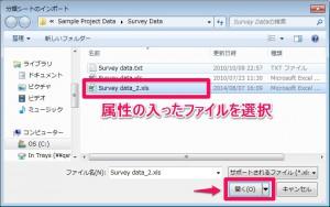 ファイル選択画面スクリーンショット