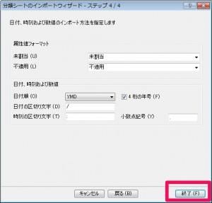 分類シートのインポートウィザード スクリーンショット