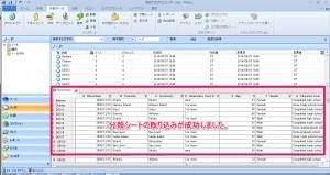 分類シート表示のスクリーンショット