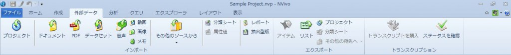 外部データタブ画面