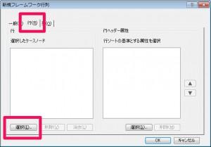 フレームワーク行列>行設定画面