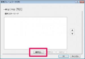 フレームワーク行列>列選択画面