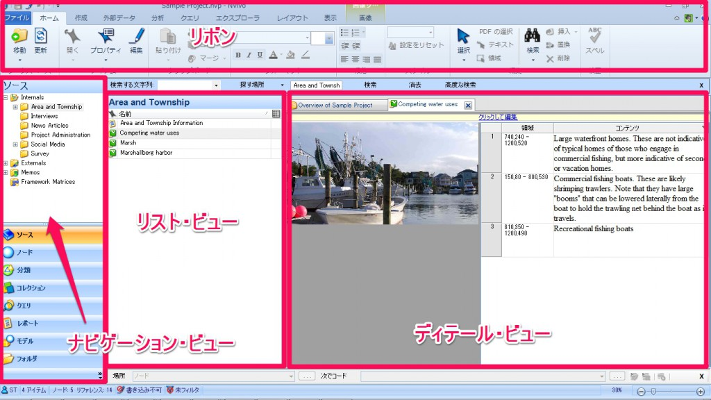 NVivoナビゲーションの画面