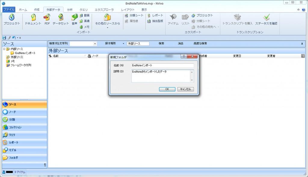 4.(推奨) ナビゲーションビューの[ソース]をクリックし、[内部ソース][外部ソース]それぞれを右クリックして[新規フォルダ]を作成。※EndNoteからエクスポートしたデータを他のソースと簡単に区別できます。