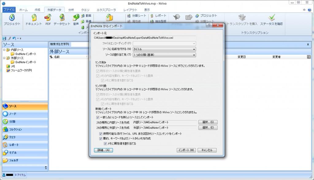 7. [EndNoteからインポート]ウィザードが出てくるので、 任意の設定を行って[インポート]をクリック ※初回のインポートであれば特に設定を変更する必要はありません。 4.で新規フォルダを作成していた場合は、[選択]をクリックすることで それぞれの格納先を設定可能です。