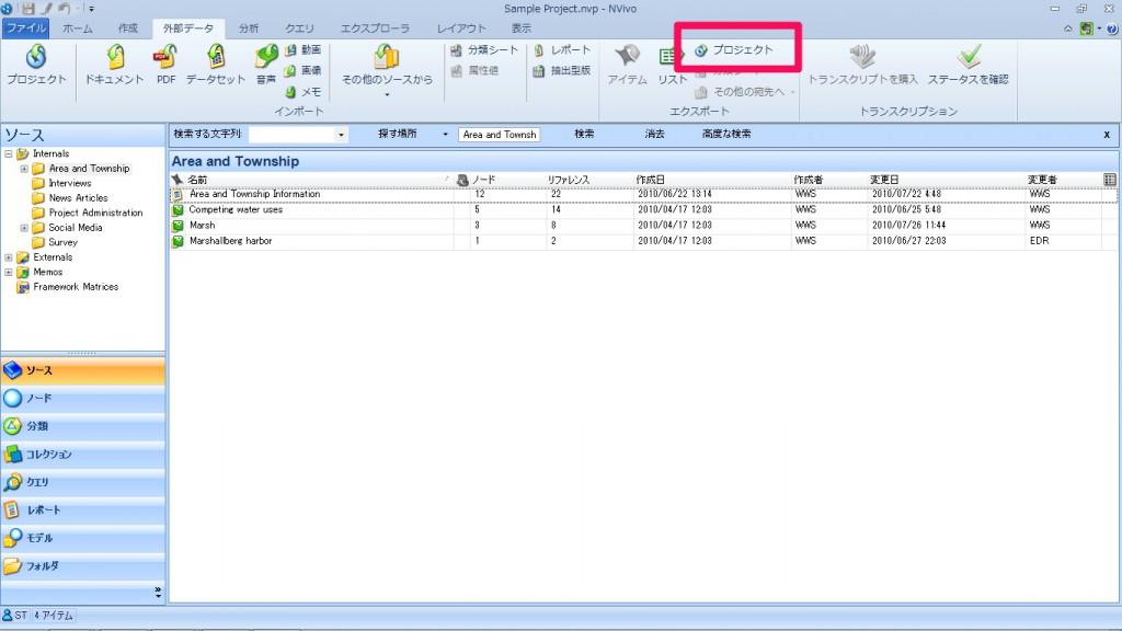 外部データタブ位置の画面