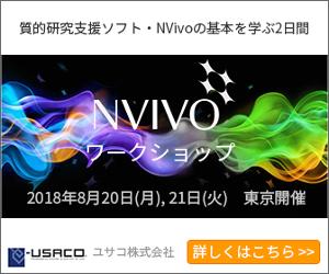 NVivoワークショップ 2018年8月20日、21日東京開催