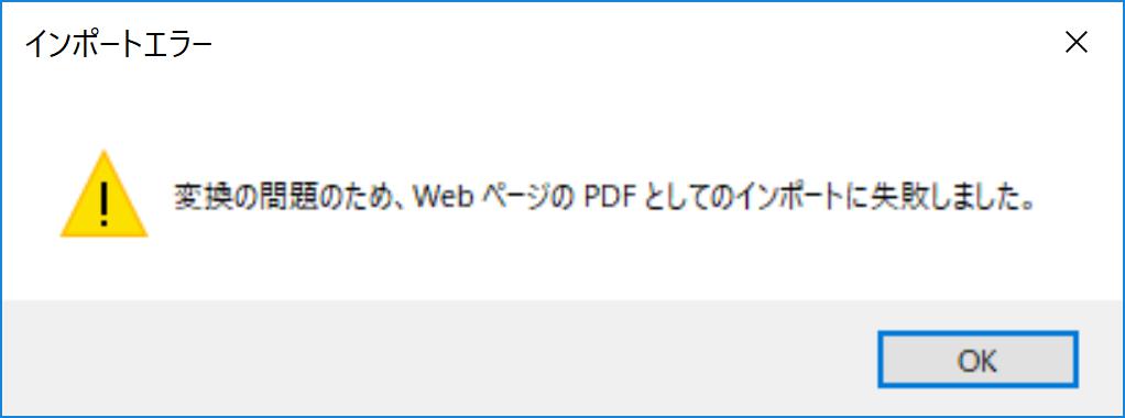 変換の問題のため、WebページのPDFとしてのインポートに失敗しました