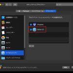 MacOS 10.14(Mojave)でNVivo11 for Macが起動できない場合の対処法