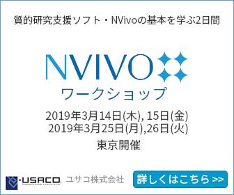 NVivoワークショップ 2018年12月15日、16日大阪開催