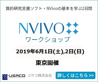 NVivoワークショップ 2019年6月1日、2日東京開催