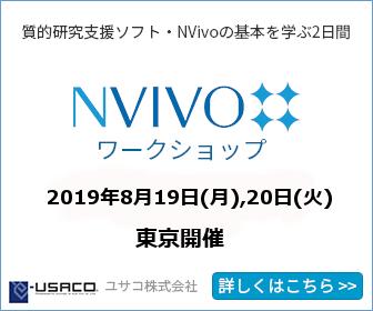 NVivoワークショップ 2019年8月19日、20日東京開催