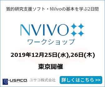 NVivoワークショップ 2019年12月25日、26日東京開催